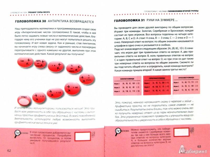 Иллюстрация 1 из 7 для Тренинг силы мозга - Чарльз Филлипс | Лабиринт - книги. Источник: Лабиринт