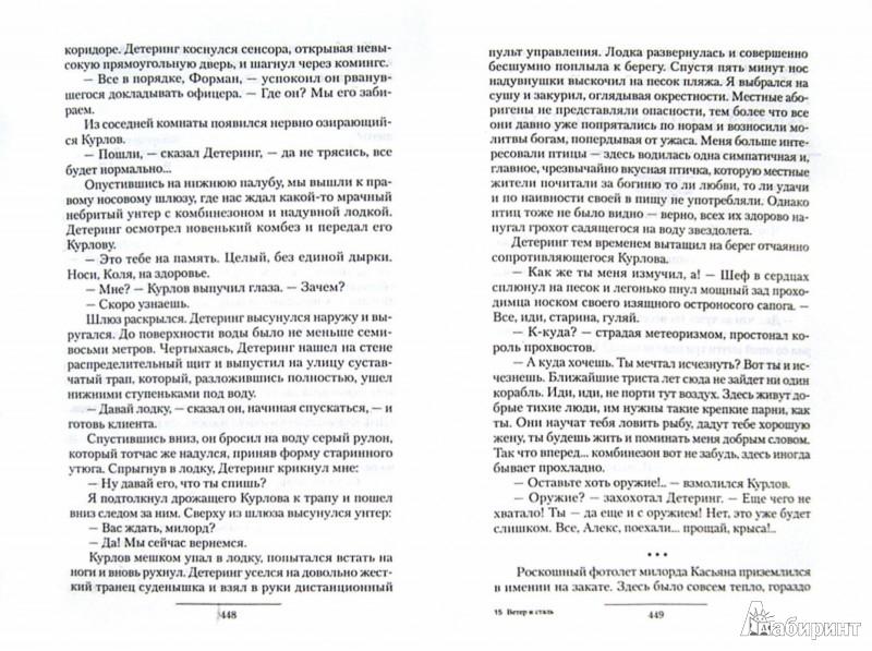 Иллюстрация 1 из 9 для Ветер и сталь (пенталогия) - Алексей Бессонов | Лабиринт - книги. Источник: Лабиринт