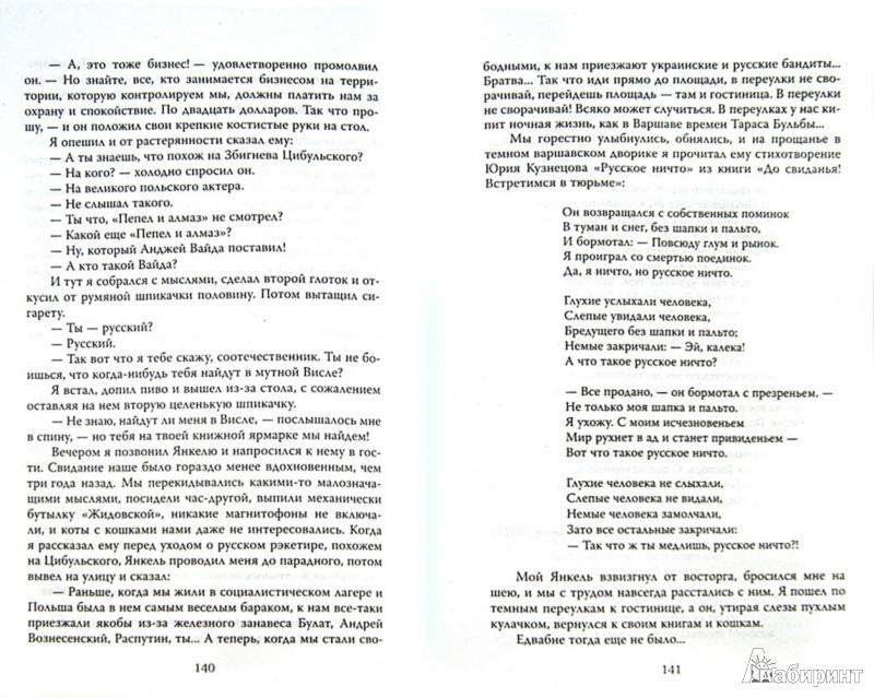 Иллюстрация 1 из 13 для Шляхта и мы - Станислав Куняев   Лабиринт - книги. Источник: Лабиринт