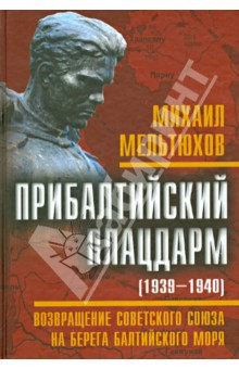 Прибалтийский плацдарм (1939-1940 гг.). Возвращение Советского Союза на берега Балтийского моря