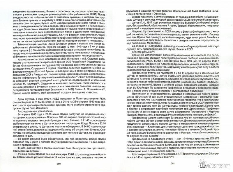 Иллюстрация 1 из 28 для Прибалтийский плацдарм (1939-1940 гг.). Возвращение Советского Союза на берега Балтийского моря - Михаил Мельтюхов | Лабиринт - книги. Источник: Лабиринт
