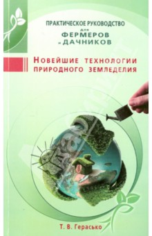Новейшие технологии природного земледелия. Практическое руководство для фермеров и дачников