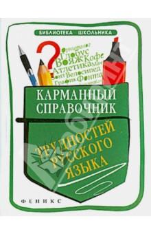 Карманный справочник трудностей русского языка