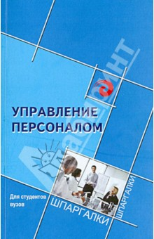Управление персоналом для студентов ВУЗов