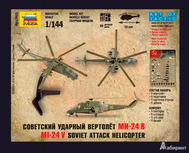 Иллюстрация 1 из 11 для Советский ударный вертолёт Ми-24В (7403)   Лабиринт - игрушки. Источник: Лабиринт