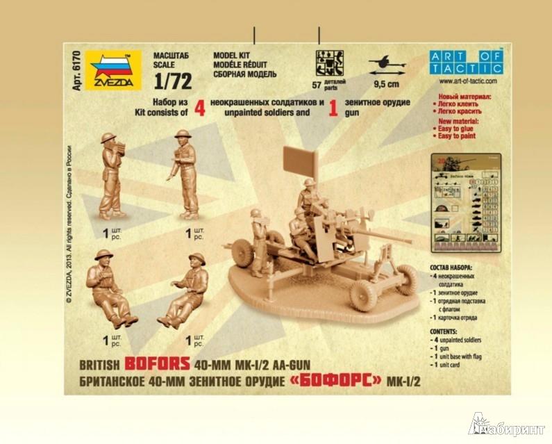 """Иллюстрация 1 из 19 для Британское 40-мм зенитное орудие """"Бофорс"""" MK-I/2 (6170)   Лабиринт - игрушки. Источник: Лабиринт"""