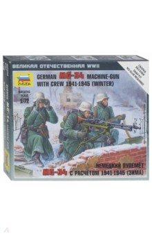 Купить Немецкий пулемет МГ-34 с расчётом 1941-1945 гг. (зима) (6210), Звезда, Бронетехника и военные автомобили (1:72)