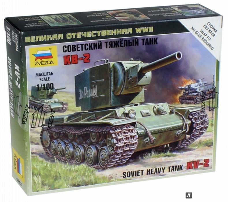 Иллюстрация 1 из 12 для Советский тяжёлый танк КВ-2 (6202) | Лабиринт - игрушки. Источник: Лабиринт