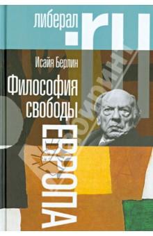 Философия свободы. Европа величие сатурна роберт свобода 11 е издание