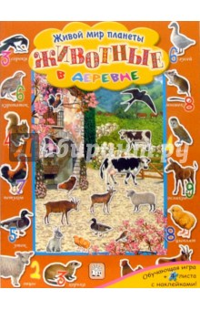Животные в деревне. Живой мир планеты за 418 руб.