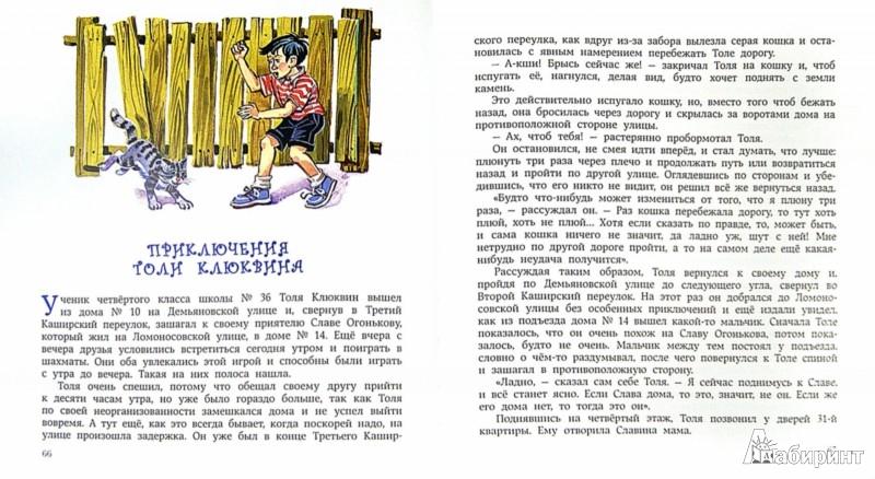Иллюстрация 1 из 42 для Приключения Толи Клюквина. Рассказы - Николай Носов | Лабиринт - книги. Источник: Лабиринт