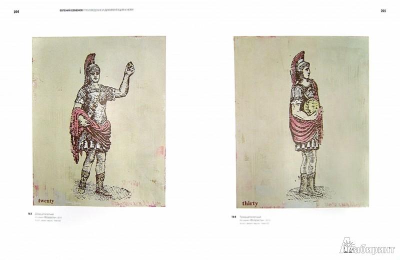 Иллюстрация 1 из 3 для Произведение и документация к нему - Семенов, Тишков, Кулик | Лабиринт - книги. Источник: Лабиринт