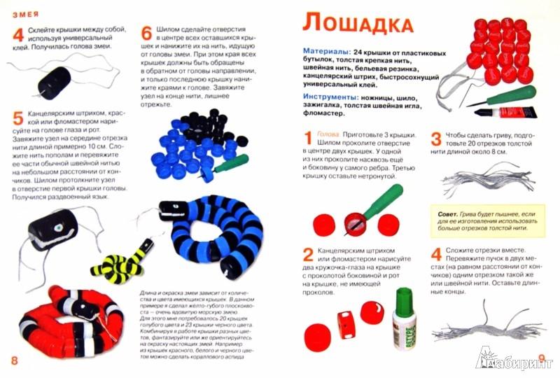 Иллюстрация 1 из 28 для Игрушки из крышек - С. Пимушкин | Лабиринт - книги. Источник: Лабиринт
