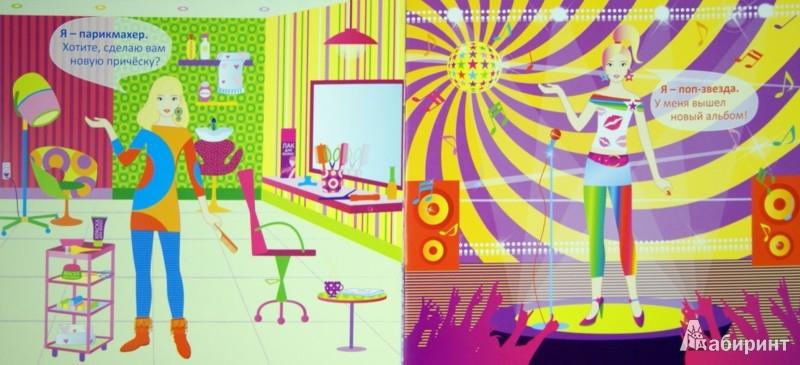 Иллюстрация 1 из 7 для Все умею! Все могу! Книжка с наклейками | Лабиринт - книги. Источник: Лабиринт