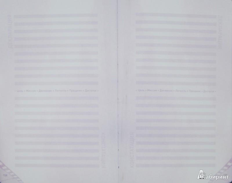 Иллюстрация 1 из 8 для Проектор отдельной реальности - Вадим Зеланд | Лабиринт - книги. Источник: Лабиринт