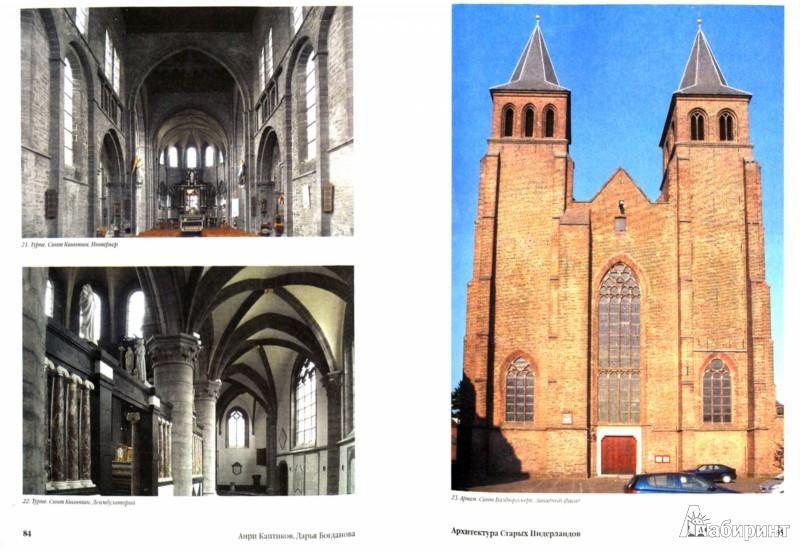 Иллюстрация 1 из 4 для Архитектура старых Нидерландов - Богданова, Каптиков | Лабиринт - книги. Источник: Лабиринт
