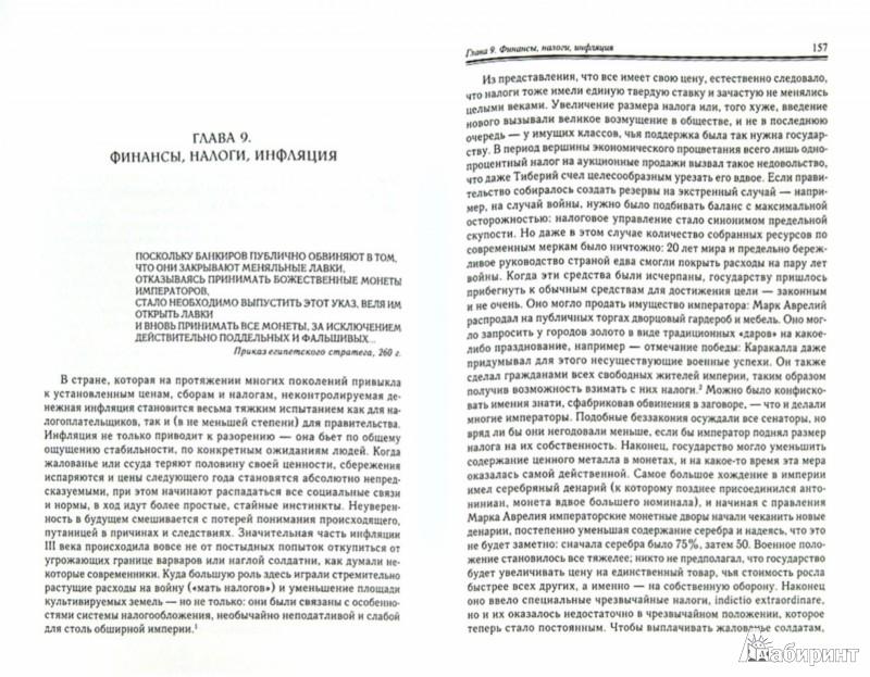Иллюстрация 1 из 6 для Диоклетиан. Реставратор Римской Империи - Стивен Уильямс | Лабиринт - книги. Источник: Лабиринт
