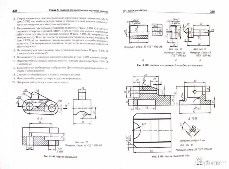 Иллюстрация 1 из 8 для Инженерная и компьютерная графика. Учебное пособие - Королев, Устюжанина | Лабиринт - книги. Источник: Лабиринт
