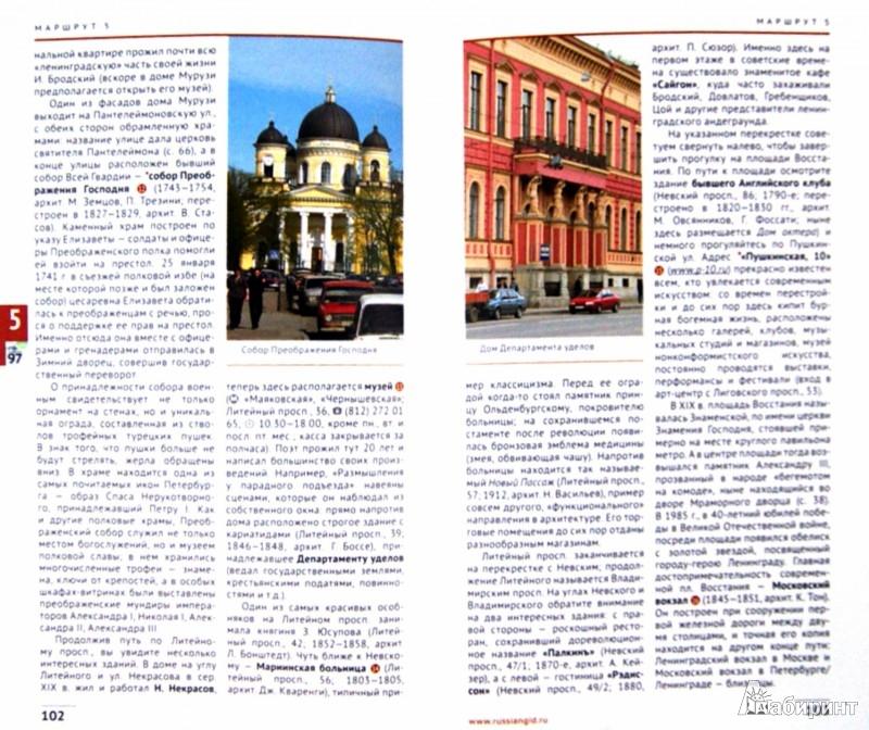 Иллюстрация 1 из 14 для Санкт-Петербург и окрестности - Анна Раппопорт | Лабиринт - книги. Источник: Лабиринт