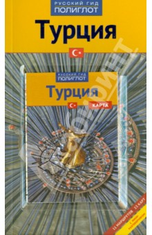Турция + карта