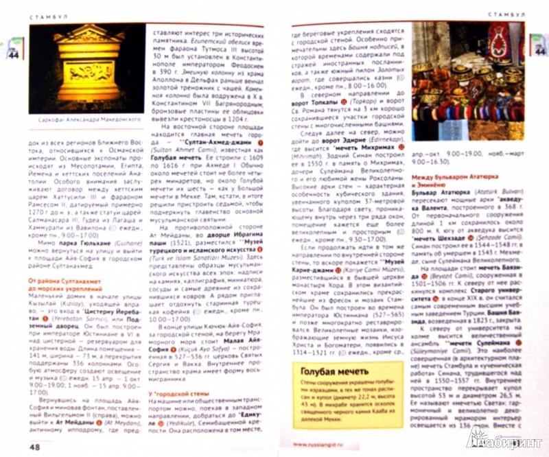 Иллюстрация 1 из 6 для Турция + карта - Рейнхард Бокхорни | Лабиринт - книги. Источник: Лабиринт
