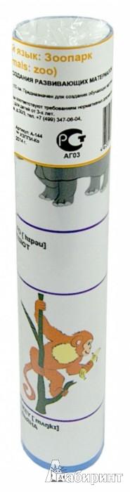 Иллюстрация 1 из 2 для Набор для создания развивающих материалов. Английский язык. Зоопарк (А-144) | Лабиринт - книги. Источник: Лабиринт