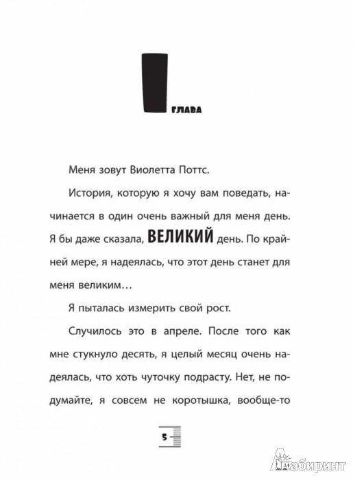 Иллюстрация 1 из 7 для Виолетта исчезающая - Лу Кюнцлер | Лабиринт - книги. Источник: Лабиринт
