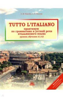 Tutto l`italiano. Практикум по грамматике и устной речи итальянского языка. Учебник
