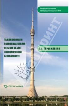 Телевизионная и радиовещательная сеть как объект экономической безопасности