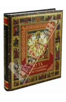 Путь православного христианина валентин дикуль упражнения для позвоночника для тех кто в пути