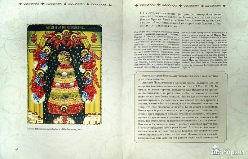 Иллюстрация 1 из 8 для Путь православного христианина - Елена Прокофьева | Лабиринт - книги. Источник: Лабиринт