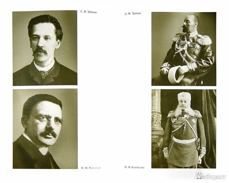 Иллюстрация 1 из 33 для Гапон - Валерий Шубинский | Лабиринт - книги. Источник: Лабиринт