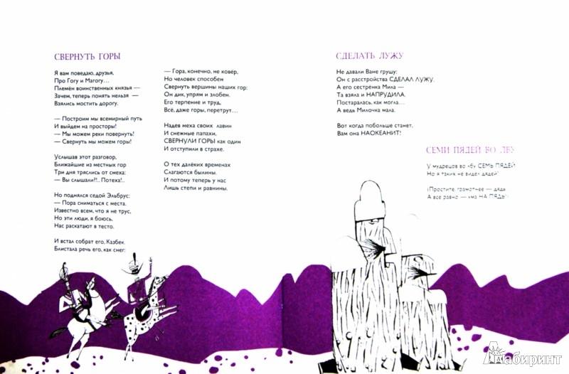 Иллюстрация 1 из 21 для Стихи. Том 2 - Андрей Усачев | Лабиринт - книги. Источник: Лабиринт