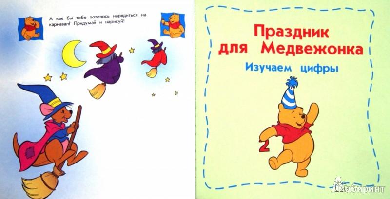 Иллюстрация 1 из 9 для Учимся легко. Для детей от 4-х лет   Лабиринт - книги. Источник: Лабиринт