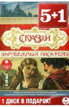 Купить Сказки английских писателей (6CDmp3), Ардис, Зарубежная литература для детей