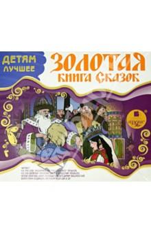 Детям лучшее. Золотая книга сказок (CDmp3) бутромеев в п русская рыбалка
