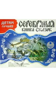 Детям лучшее. Серебряная книга сказок (CDmp3) бутромеев в п русская рыбалка