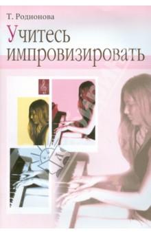 Учитесь импровизировать. Практический курс. Для учащихся ДМШ любовь криштоп школа юного пианиста 1 3 классы дмш