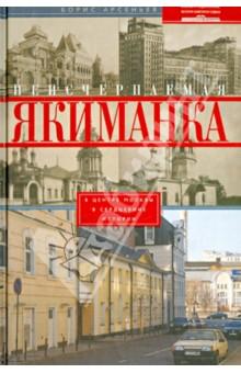 Неисчерпаемая Якиманка. В центре Москвы - в сердцевине истории