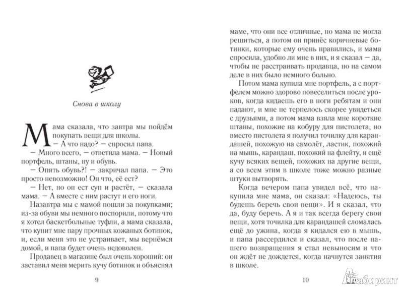 Иллюстрация 1 из 46 для Малыш Николя в школе - Рене Госинни | Лабиринт - книги. Источник: Лабиринт