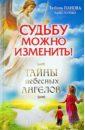 Панова Любовь Ивановна, Ткаченко Варвара Судьбу можно изменить. Тайны Небесных Ангелов