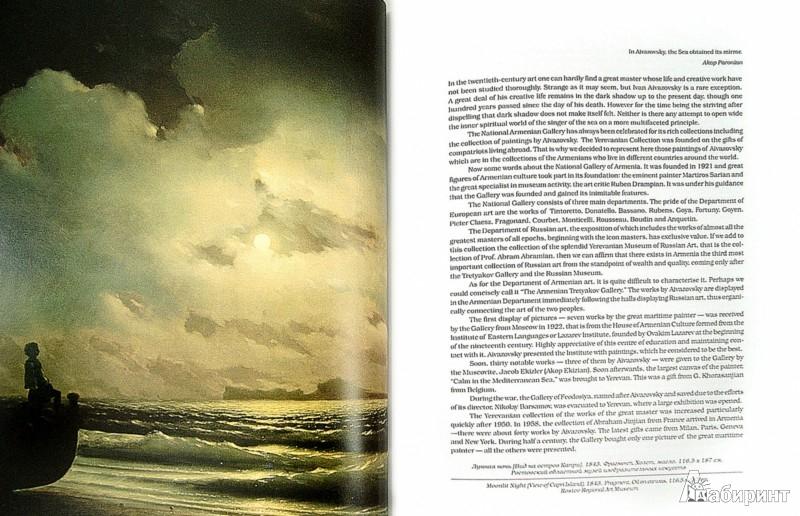 Иллюстрация 1 из 2 для Айвазовский известный и неизвестный - Шаэн Хачатрян | Лабиринт - книги. Источник: Лабиринт