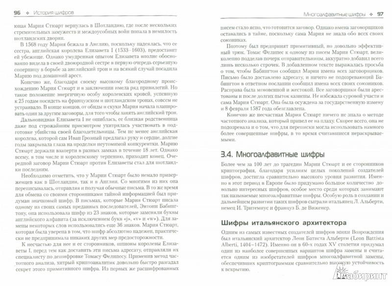 Иллюстрация 1 из 5 для Основы классической криптологии. Секреты шифров и кодов - Михаил Адаменко | Лабиринт - книги. Источник: Лабиринт