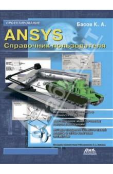 ANSYS. Справочник пользователя валерий очков mathcad 14 для студентов инженеров и конструкторов
