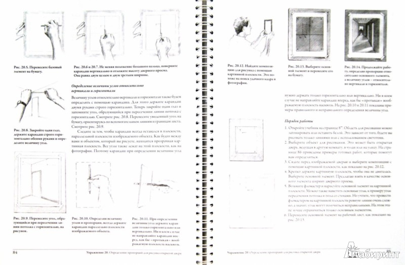 Иллюстрация 1 из 18 для Откройте в себе художника. Рабочая тетрадь - Бетти Эдвардс | Лабиринт - книги. Источник: Лабиринт