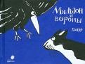 Мильтон и вороны