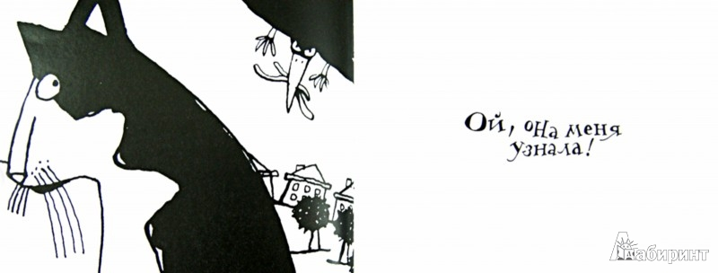 Иллюстрация 1 из 7 для Мильтон и вороны - Хайде Ардалан | Лабиринт - книги. Источник: Лабиринт