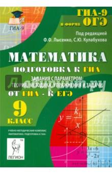 Математика. 9 класс. ГИА. Задания с параметром. Теория, методика, упражнения и задачи