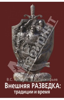 Внешняя разведка: традиции и время. На земле белорусской и вдали от нее за 998 руб.