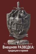 Внешняя разведка: традиции и время. На земле белорусской и вдали от нее